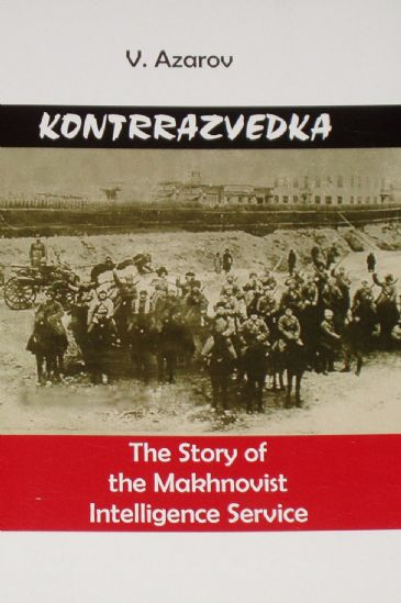 Kontrrazvedka - The Story of the Makhnovist Intelligence Service, by V. Azarov